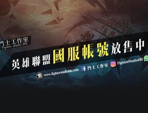 國服LOL帳號放售中(英雄聯盟優惠中)