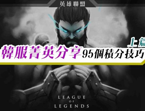 【英雄聯盟】韓服菁英分享95個積分沖分技巧(上篇)