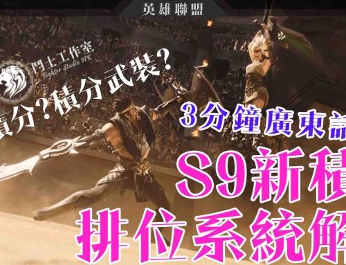 【英雄聯盟】3分鐘講解S9新積分排位系統 廣東話 香港鬥士原創