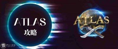 ATLAS攻略_鬥士工作室_遊戲攻略
