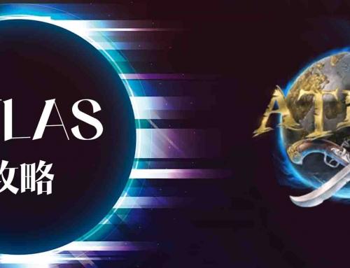 《Atlas》攻略:新手開局玩法、開局攻略及實用生存技巧
