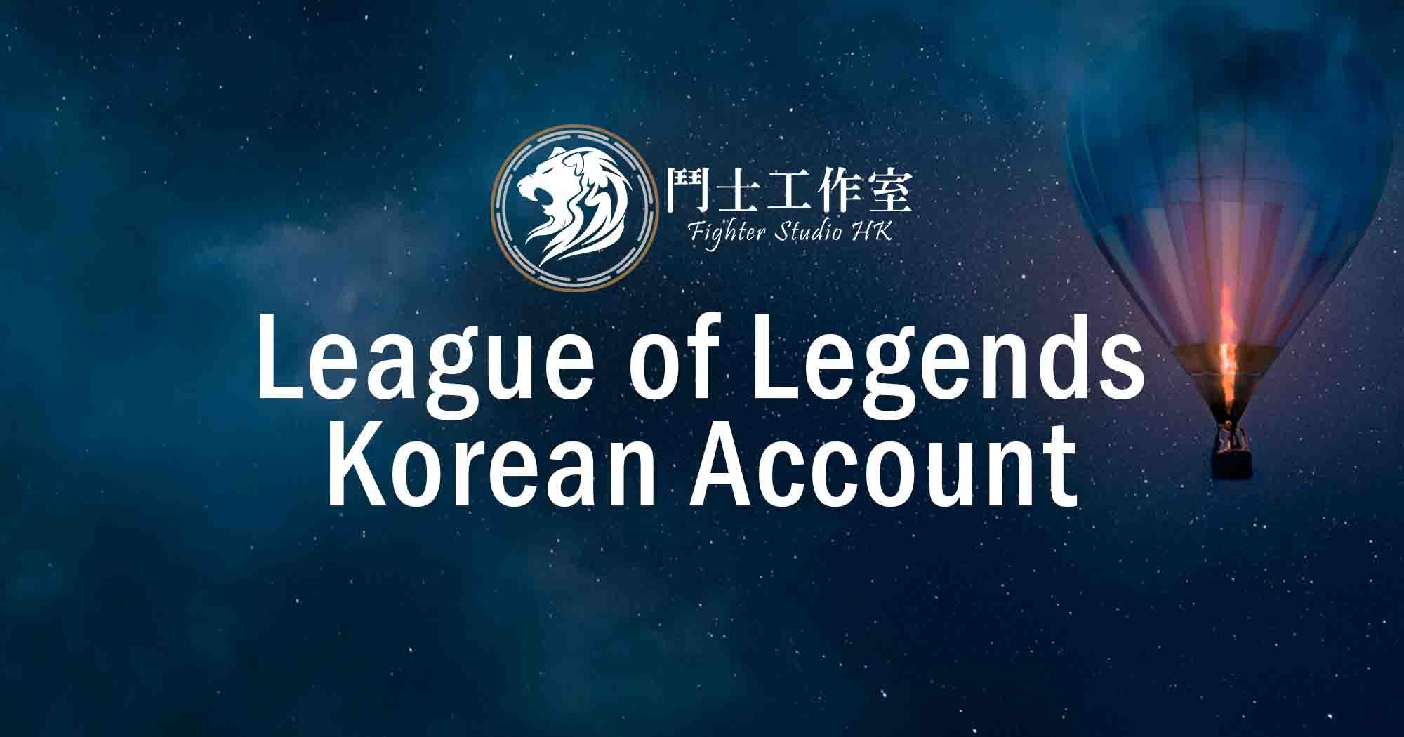 LOL Korean Account - Best Seller (special sale) | 【鬥士工作室】