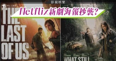 Netflix新劇What Still Remains海報抄襲the last of us?