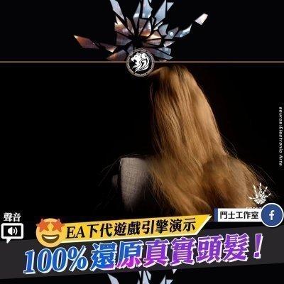 【EA遊戲引擎Frostbi