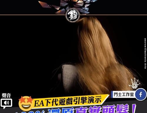 【EA遊戲引擎Frostbite之頭髮處理】