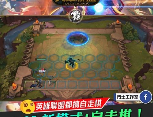 【英雄聯盟】全新遊戲模式:英雄戰棋(Dota自走棋?)