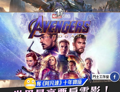 【復仇者聯盟Endgame成世界最高票房電影】