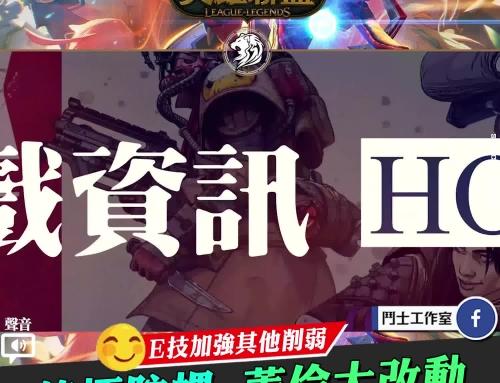 【英雄聯盟】蓋倫重製:終極陀