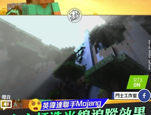 【GeForce聯手Mojang打造Minecraft光線追蹤效果】