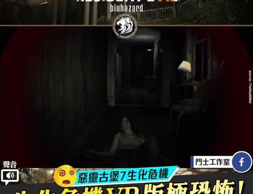 【生化危機7之VR版極度恐怖
