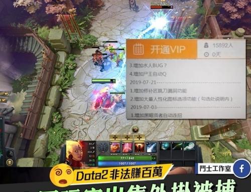 【中國4名玩家制作出售DOTA2外掛被捕】