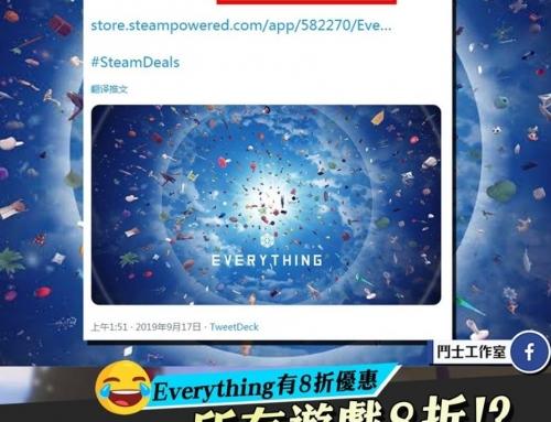 【Steam宣布「Everything」有8折優惠!】