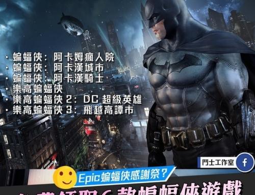 【蝙蝠俠感謝祭?】免費領取6款蝙蝠俠遊戲!