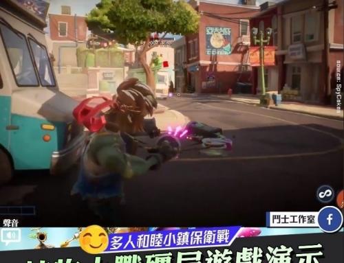 【植物大戰殭屍:和睦小鎮保衛戰】實戰遊戲演示