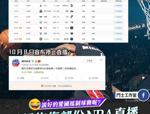 【抵制NBA?】騰訊體育恢復部分NBA季前賽直播