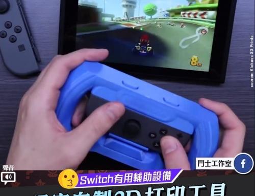 【Nintendo Switch】頭十位3D打印輔助工具