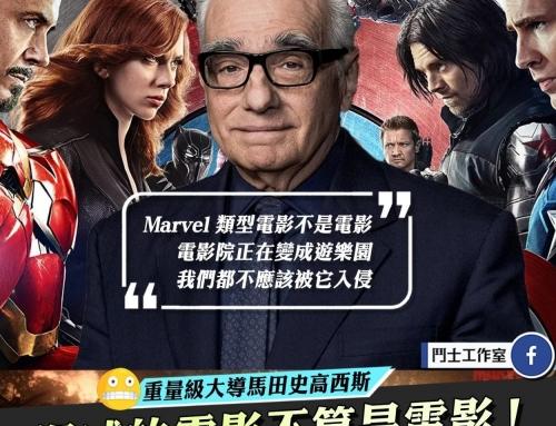 【快餐式電影?】馬田史高西斯指Marvel電影不算是電影