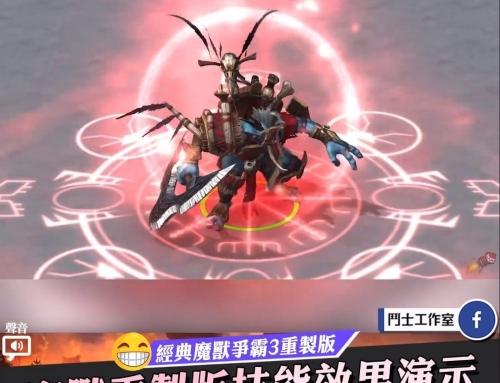 【魔獸爭霸III:淬鍊重生】魔獸技能重製演示