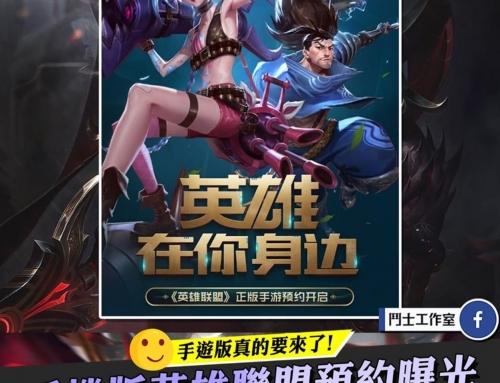【英雄聯盟手機版】中國大陸曝光手機版預約界面