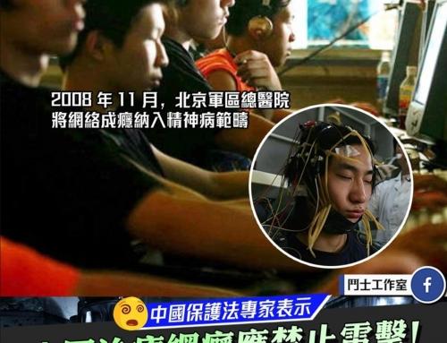 【上網打機成癮】中國網癮防治應明確禁止電擊治療