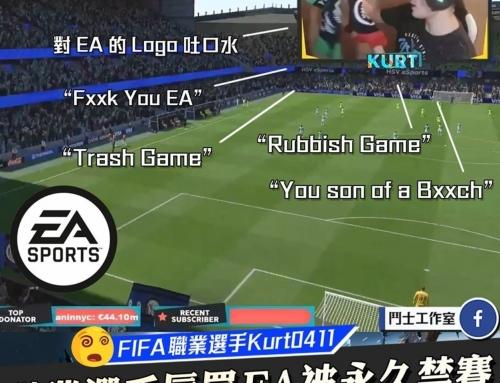 【FIFA職業選手因辱罵EA被永久禁賽】
